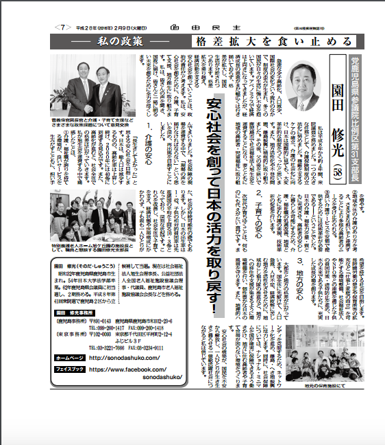 自由民主2684号[7面:私の政策園田修光支部長]ゲラ